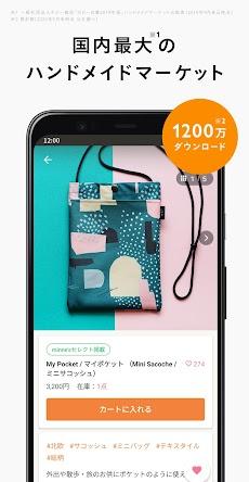 minne - ハンドメイドマーケットアプリのおすすめ画像1