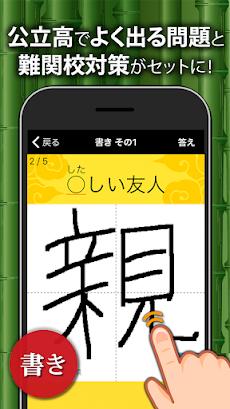 中学生漢字(手書き&読み方)-無料の中学生勉強アプリのおすすめ画像1