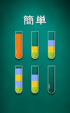 ソートウォーターパズル - 色分けゲームのおすすめ画像2