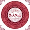 Surah As Sajdah with Mp3 icon