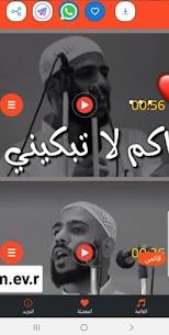 حالات واتساب محمود حسنات فيديو بدون نت apk 3