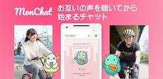 モンチャットMonChats: ボイスチャットアプリ 音声 恋活 婚活のおすすめ画像1