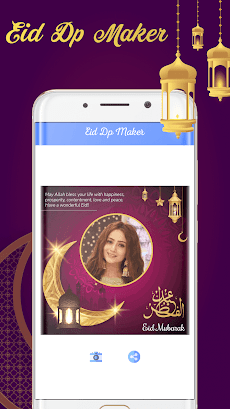 Eid Mubarak dp maker 2021: Best Eid Mubarak Wishesのおすすめ画像3