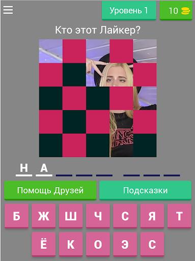 u0423u0433u0430u0434u0430u0439 u043bu0430u0439u043au0435u0440u0430! u0425u043eu0440u043eu0448u043e u043bu0438 u0442u044b u0437u043du0430u0435u0448u044c Likee? 8.14.1z Screenshots 6
