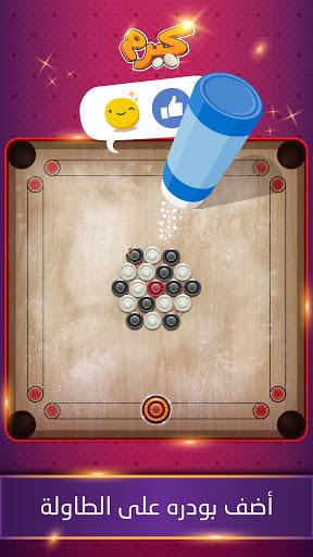 Carrom | u0643u064au0631u0645 - Online pool game 2.1.1 Screenshots 6