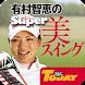 有村智恵のスーパー美スイング - Androidアプリ