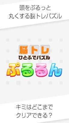 一筆書き ぷるるん - 無料脳トレ パズル 大人の頭脳ゲームのおすすめ画像3