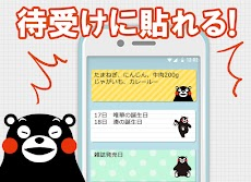 くまモンのメモ帳ウィジェット・無料のおすすめ画像1