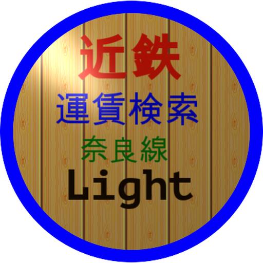 近鉄奈良線運賃検索 Light For PC Windows (7, 8, 10 and 10x) & Mac Computer