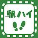 駅からハイキングアプリ JR東日本
