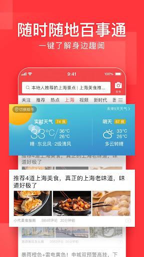 u4ecau65e5u5934u6761 7.4.2 Screenshots 5