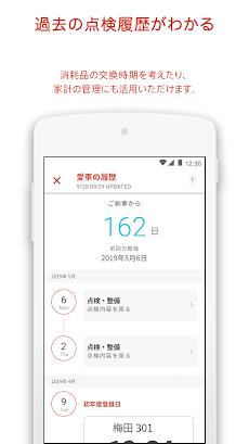 大阪トヨタオーナーズアプリのおすすめ画像3