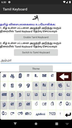 Tamil Keyboard android2mod screenshots 1