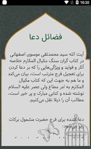 دعای فرج - الهی عظم البلا(با صدای علی فانی)بدون نت  screenshots 3