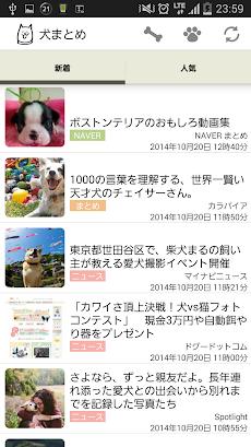 犬まとめ - ワンコ専門ニュースまとめアプリのおすすめ画像2