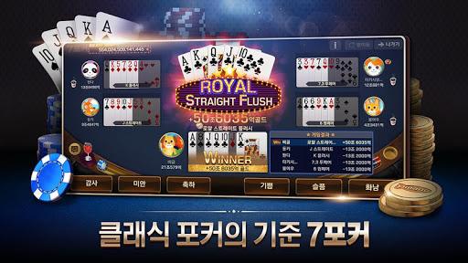 Pmang Poker for kakao 70.0 screenshots 16