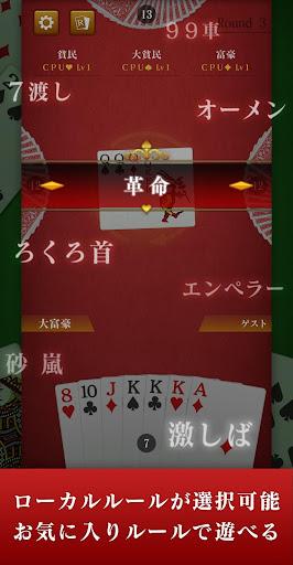 Daifugo master 1.3.0 screenshots 5