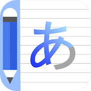 Japanese Writing - Awabe