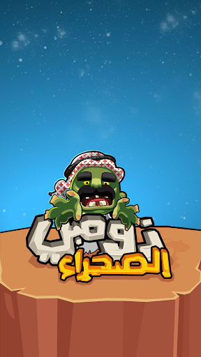 زومبي الصحراء For PC Windows (7, 8, 10, 10X) & Mac Computer Image Number- 7