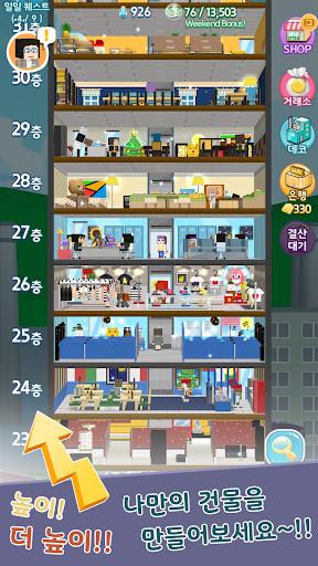 건물주가 간다 : 빌딩 경영 게임  screenshots 1