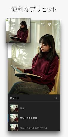 Adobe Lightroom - 写真加工・編集アプリのライトルームのおすすめ画像2