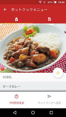 おすすめ料理レシピが毎日届く! COCORO KITCHENのおすすめ画像4