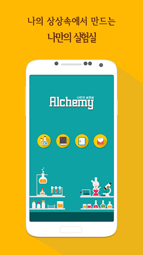 Alchemy-ub098ub9ccuc758 uc2e4ud5d8uc2e4 5.6 Screenshots 1
