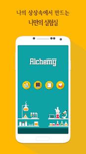 Alchemy-나만의 실험실 5.8 screenshots 1
