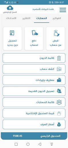 المحاسب السهل ادارة فواتير حسابات easy accounting 1.79 screenshots 2
