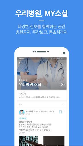 메디세이(medisay) - 환자와 병원을 지켜주는 보안 커뮤니케이션