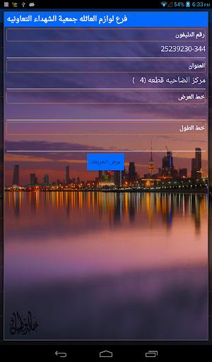 AlShuhada For PC Windows (7, 8, 10, 10X) & Mac Computer Image Number- 19