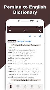 English Persian Dictionary - Farsi Translation