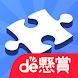 ジグソーパズルで懸賞が当たる-ジグソーde懸賞 - Androidアプリ