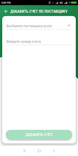 u0415u0418u0420u0426 1.2.11 Screenshots 6
