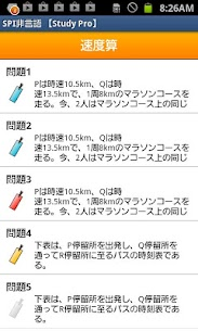 SPI非言語 【Study Pro】 5