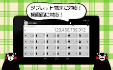 くまモンで電卓 - シンプルで無料の計算機アプリのおすすめ画像4