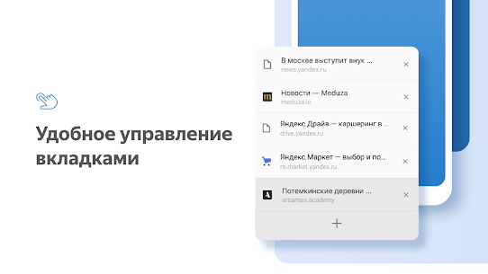 Яндекс.Браузер Лайт: легкий, быстрый, безопасный 4