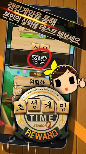 Korean Consonant Game 109 screenshots 3