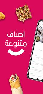 u0648u0635u0644 Wssel - Food Delivery in KSA 7.1.0 Screenshots 5