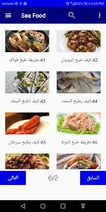 sea  food For Pc 2020 (Windows, Mac) Free Download 5
