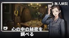 密室脱出絶境シリーズ9無人病院--ストーリー性がある謎解きゲームのおすすめ画像5