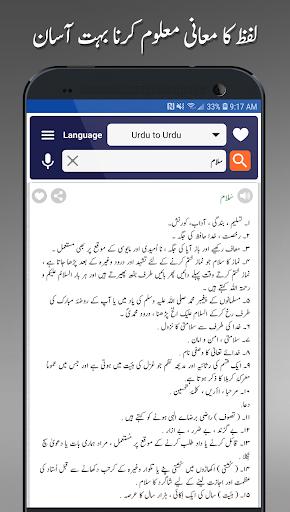 Offline Urdu Lughat u2013 Urdu to Urdu Dictionary apktram screenshots 11