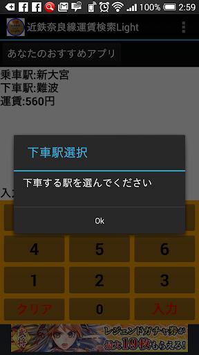 近鉄奈良線運賃検索 Light For PC Windows (7, 8, 10, 10X) & Mac Computer Image Number- 10