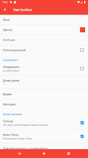 Kалендарь Screenshot