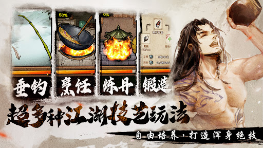 煙雨江湖 screenshot 12
