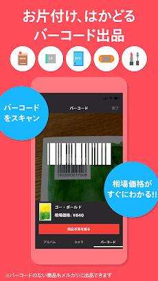 メルカリ(メルペイ)-フリマアプリ&スマホ決済のおすすめ画像5