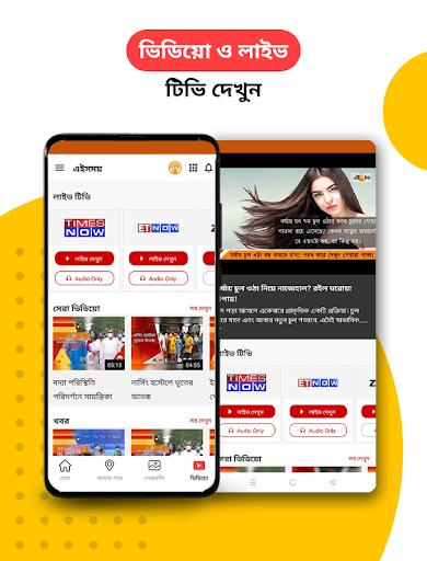 Ei Samay - Bengali News Paper android2mod screenshots 5