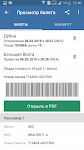 screenshot of Билеты РЖД