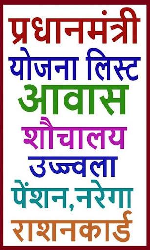 Gram Panchayat App 2021 - u0917u094du0930u093eu092e u092au0902u091au093eu092fu0924 u0915u0947 u0915u093eu0930u094du092f apktram screenshots 1