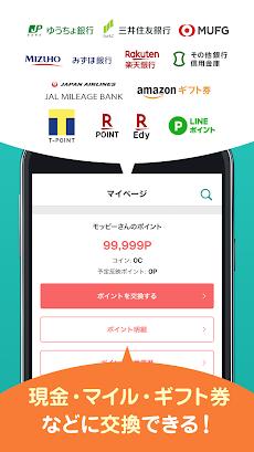 モッピー公式  -ポイント貯まる 国内最大級のポイ活アプリのおすすめ画像4